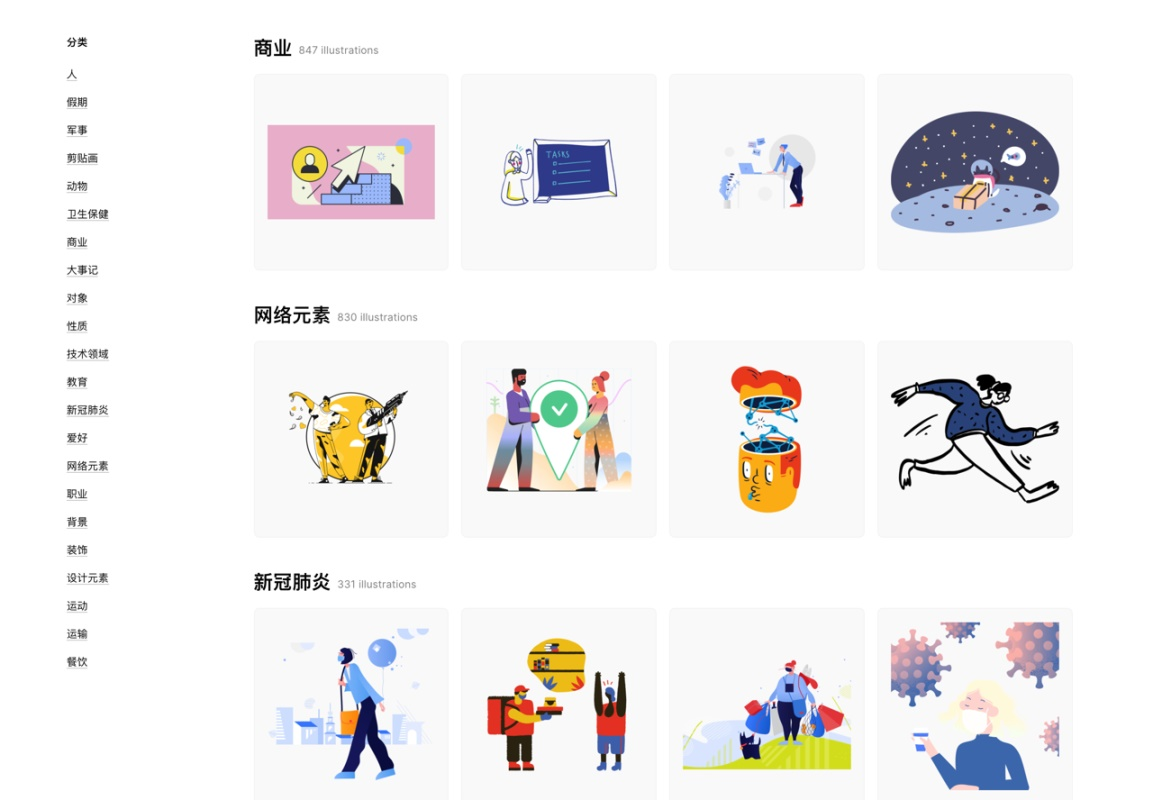 Icons8 Illustrations 免费矢量插图