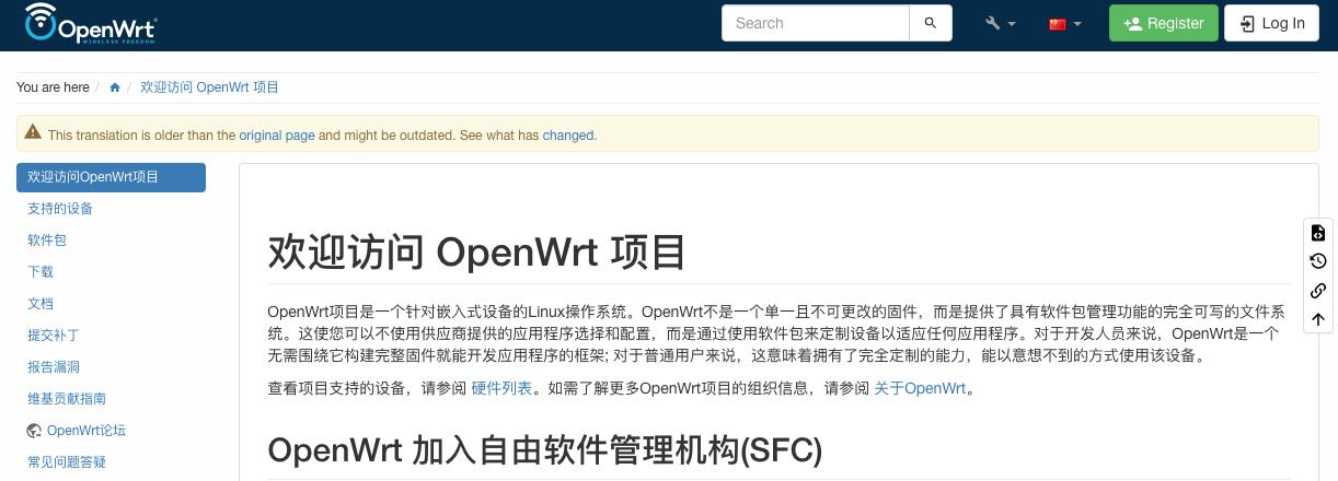 网件Netgear R6100 路由器刷OpenWrt固件